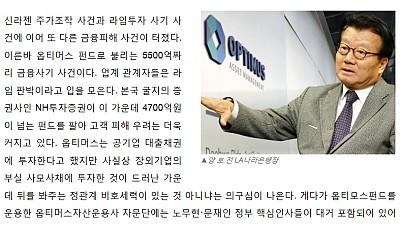 라임,흡사한 옵티머스 사건 검찰 정조준